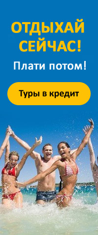 Отдыхай сейчас, плати потом! Туры в рассрочку и в кредит zenit-tour.ru